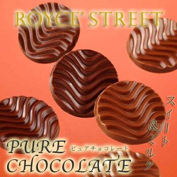 チョコ好きならこのセット!ロイズピュアチョコレート[スイート&ミルク]【北海道土産】