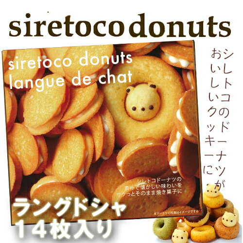 shiretoko donuts langue de chatシレトコ ドーナツ ラングドシャ メイプル風味 14枚入北海道お土産 焼き菓子 クッキー かわいい 素朴でなつかしい シレトコ