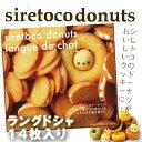 shiretoko donuts langue de chatシレトコ ドーナツ ラングドシャ メイプル風味 14枚入北海道お土産 焼き菓子 クッキー かわいい...