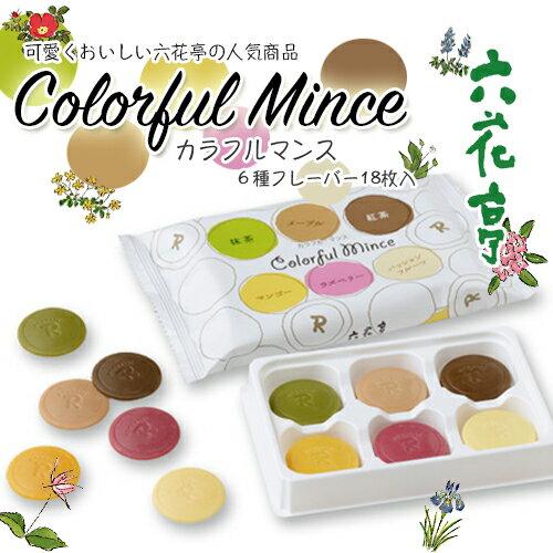 六花亭 カラフルマンス 18枚 入北海道 お土産 お菓子 チョコレート お取り寄せ 手土産 プチギフト かわいい