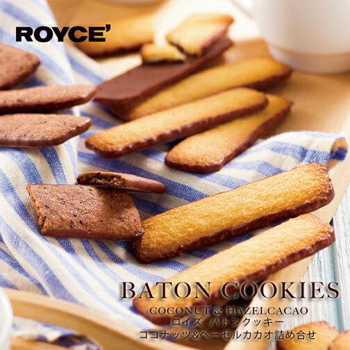 ロイズ バトンクッキー 50枚 2種 詰め合わせ / ROYCE 焼菓子 ギフト ROYCE 北海道お土産 友人への贈り物・お返しに お取り寄せ クッキー チョコレート お中元 暑中見舞い