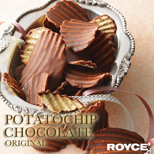 ロイズ ポテトチップチョコレート オリジナルROYCE 洋菓子北海道お土産 お返し 友人 お取り寄せ 贈り物