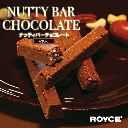 ロイズ ナッティバー チョコレート 6本入北海道お土産 お返し お取り寄せ 贈り物 ナッツ チョコレート