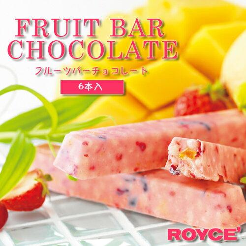 ロイズ フルーツバー チョコレート 6本プレゼント royce北海道お土産 お返し お取り寄せ 贈り物 ドライフルーツ