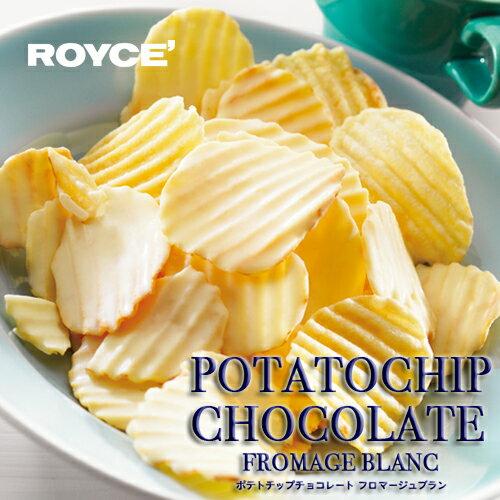 ロイズ ポテトチップチョコレート フロマージュブラン ROYCE'スナック菓子 ギフト北海道お土産 お返し 友人 お取り寄せ 贈り物 royce