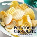 ロイズ ポテトチップチョコレート フロマージュブラン ROYCE'スナック菓子 ギフト北海...