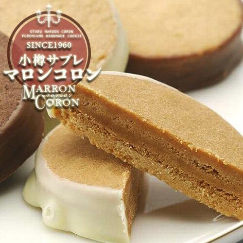 小樽あまとう マロンコロン 4個入 / 北海道お土産 お取り寄せ 贈り物 焼菓子 チョコレート お菓子 お返し プレゼント