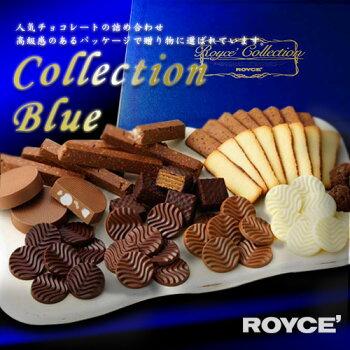 【ROYCE】コレクション・ブルーギフト詰め合わせ