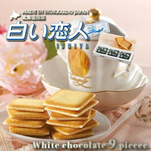 白い恋人 9枚入 石屋製菓 ISHIYAギフト 焼き菓子 ラングドシャー クッキー北海道お土産 お返し 友人 お取り寄せ 贈り物 ホワイトチョコレート