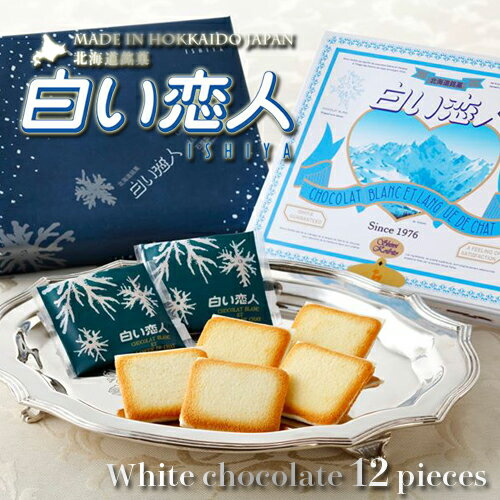 石屋製菓 白い恋人 12枚入北海道 ホワイトチョコレート ラングドシャ