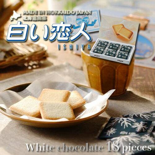 白い恋人 18枚入 ホワイト 石屋製菓 ISHIYA人気 ギフト 焼き菓子 ラングドシャー クッキー 北海道お土産 お返し お取り寄せ 贈り物 チョコレート