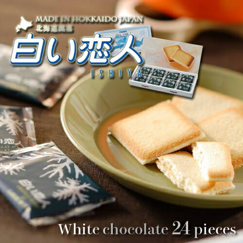 白い恋人 24枚 ホワイト 石屋製菓 ISHIYAギフト 焼き菓子 クッキー ラングドシャー 北海道お土産 お返し 友人 お取り寄せ 贈り物 チョコレート