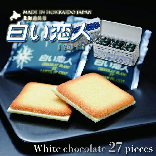 石屋製菓 白い恋人 27枚入北海道 ホワイトチョコレート ラングドシャお中元