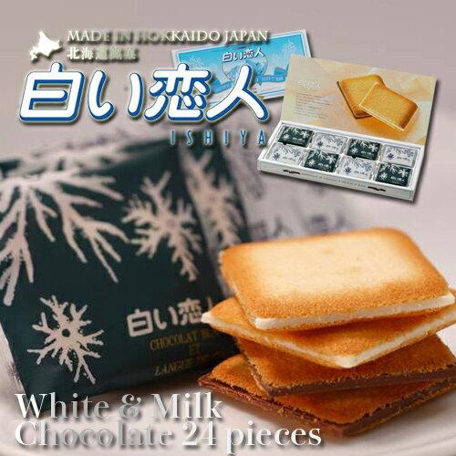 石屋製菓 白い恋人 24枚入 ミックス ホワイト&ブラック北海道 ホワイトチョコレート ミルクチョコレート ラングドシャー
