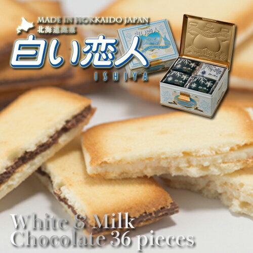 白い恋人 36枚入 石屋製菓 ISHIYAギフト 焼き菓子 ラングドシャー クッキー 人気定番北海道お土産 お返し 友人 お取り寄せ 贈り物 ホワイトチョコレート