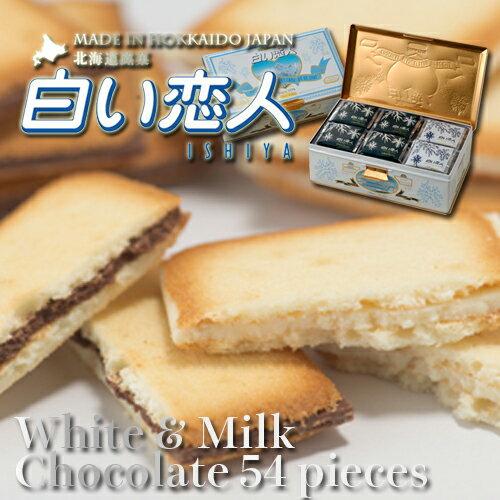 白い恋人 54枚 入 石屋製菓 ISHIYA ishiya人気 定番 焼き菓子 ラングドシャー クッキー北海道お土産 お返し 友人 お取り寄せ 贈り物 チョコレート