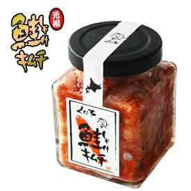 送料込 くにをの鮭キムチ 150g×6本【凍】北海道お土産しゃべくり007で紹介