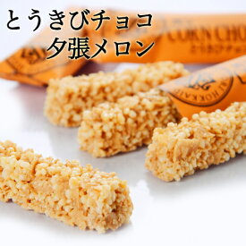 ホリ 夕張メロン とうきびチョコレート 10本 HORI北海道お土産 友人 お取り寄せ 贈り物 お礼 お返し ギフト