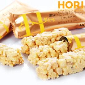 ホリ プレミアム とうきびチョコ 10本入 HORI北海道お土産 お返し 友人 お取り寄せ 贈り物 お礼 ギフト