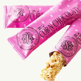 ホリ とうきびチョコ いちご味 HORI北海道お土産 お返し 友人 お取り寄せ 贈り物 チョコレートお礼 ギフト