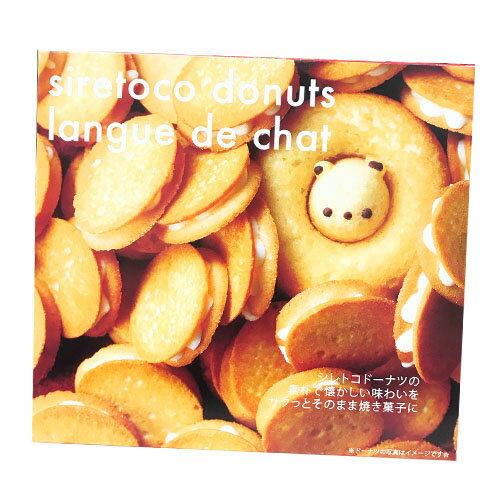 shiretoko donuts langue de chatシレトコ ドーナツ ラングドシャ メイプル風味 14枚入北海道お土産 焼き菓子 クッキー かわいい 素朴でなつかしい シレトコ バレンタイン
