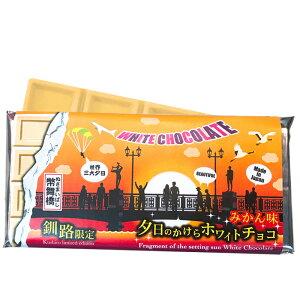 夕日のかけら ホワイトチョコレートみかん味 / 北海道お土産 お返し 友人 お取り寄せ 贈り物 板チョコレート バレンタイン チョコレート 2021 プチギフト 義理チョコ