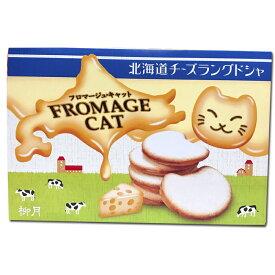 柳月 北海道チーズラングドシャ フロマージュ・キャット 9枚入 新商品 北海道お土産 クッキー かわいい チーズ 猫 父の日 お返し お礼 贈り物 ギフト