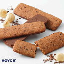 ロイズ バトンクッキー ヘーゼル カカオ 25枚 ROYCE 【冷】