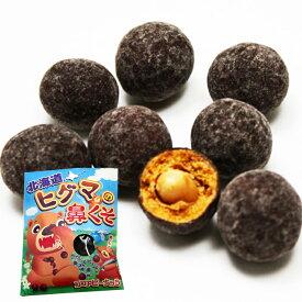ヒグマの鼻くそ ココアパフのチョコレートボール ギフト プレゼント 北海道お土産 面白 お菓子