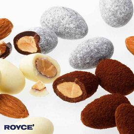 ロイズ アマンドショコラ 3種詰合せ ROYCE ブラック、ミルク、ホワイト 各120g 【冷】北海道お土産 個包装 おしゃれ かわいい