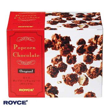 royce`popcornchocolateoriginal130gロイズポップコーンチョコレートミルクチョコレートROYCE北海道お土産お返し友人お取り寄せ贈り物royceバレタイン