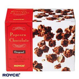 royce` popcorn chocolate original 130g ロイズ ポップコーンチョコレート ミルクチョコレート ROYCE【冷】 バレンタイン 義理 ギフト