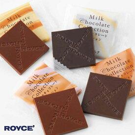 ロイズ ミルクチョコレート コレクション 40枚入 ROYCE【冷】北海道お土産 ホワイトデー チョコレート 2021 プチギフト 義理チョコ 個包装 おしゃれ かわいい 詰め合わせ