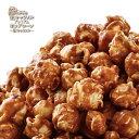 送料無料 花畑牧場 生キャラメルプレミアムポップコーン ×5袋セット 北海道土産 ギフト