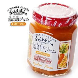 ジャムおばさんの富良野ジャム キャロットハニー味北海道の朝食【常】