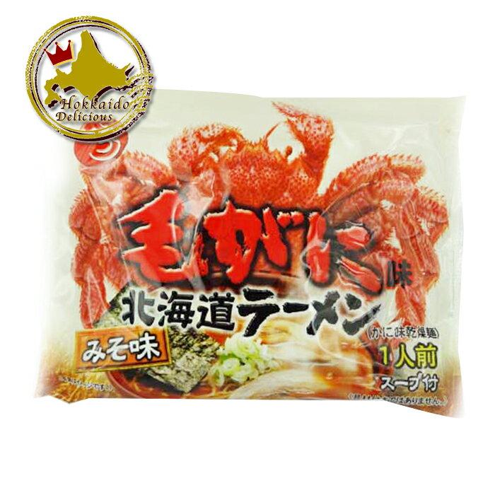 送料無料 北海道ラーメン 毛ガニ味 みそ 10食セットラーメン好きなら一度は食べてみて!