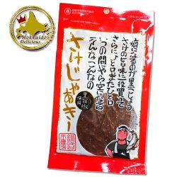 釧路市漁協さけじゃあきー25g黒胡椒鮭ジャーキーおつまみ珍味