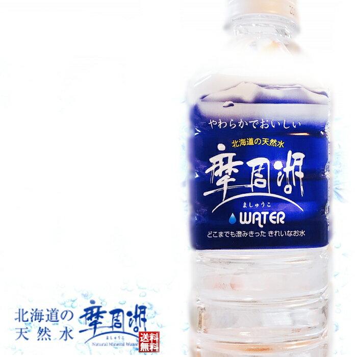 送料無料 摩周湖 500ml× 24本 北海道の天然水【常】 北海道お土産 世界一澄んだ水といわれる摩周湖の地下水