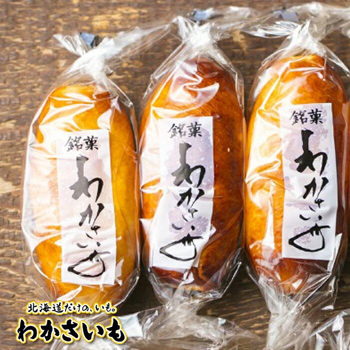 天下一品 わかさいも 6個入 北の銘菓ギフト 北海道 お土産 人気 和菓子
