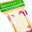 牧家 さけるチーズ 120g北海道土産 ギフト 【冷】