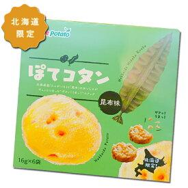カルビー ポテト ぽてコタン 昆布味 16g×6袋Cablee potato 北海道お土産 限定 じゃがいも スナック菓子