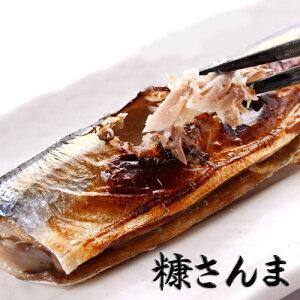 送料無料 平林商店 糠さんま(ぬかさんま)3尾入×5パックさんまの酵素漬北海道 お土産 ポイント消化