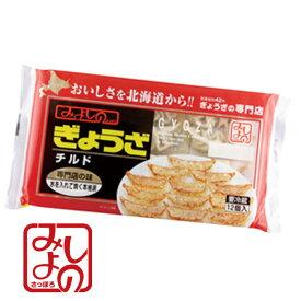 【送料込】さっぽろ みよしのぎょうざ 3個セット 特製たれ入り【冷】【北海道 札幌 餃子】到着後お早めにお召し上がり下さい
