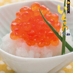 送料無料 特選 北海道 塩いくら 1kg 笹谷商店 北の幸 イクラ 鮭卵 海産物 海鮮 釧之助 お取り寄せ ギフト