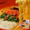 送料込み えびそば 一幻(いちげん) 食べ比べセット みそ しお北海道お土産 味噌 ラ...