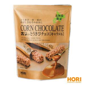 ホリ とうきびチョコ キャラメル 10本 / HORI 北海道お土産 お菓子 おみやげ チョコレート 手土産 小分け プチギフト