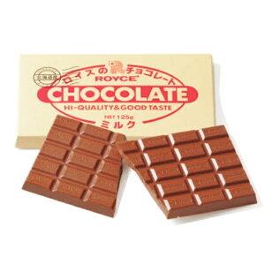 ロイズ 板チョコレート ミルク royce 【冷】ホワイトデー チョコレート 2021 プチギフト 義理チョコ おしゃれ 500円 以内 まとめ買い