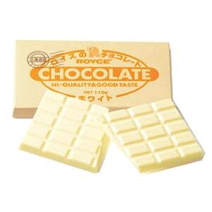 ロイズ 板チョコレート ホワイト royce【冷】 プチギフト 義理チョコ おしゃれ 500円 以内 まとめ買い