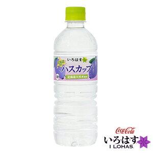 いろはす ハスカップ 555ml 24本 送料無料ギフト プレゼント 限定 水 ドリンク 北海道お土産