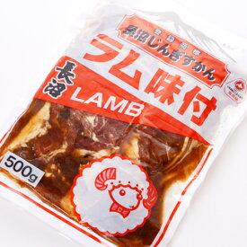 長沼 味付ラム肉 500g ジンギスカン バーベキュー北海道土産 ギフト 味付きジンギスカン 定番